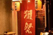 Minikami Restaurant Japan