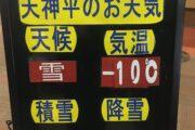 Powder Board, Mt Tanigawadaki, Tenjin, Japan